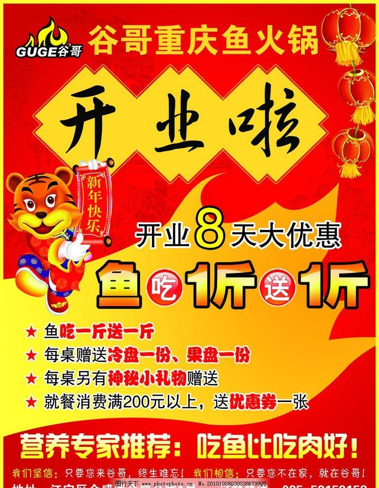 火锅店开业海报 火锅 开业 海报 鱼 店庆 优惠 海报设计 广告设计模板
