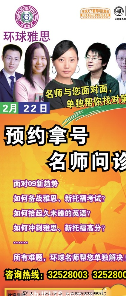 讲座易拉宝 老师 名师 预约 易拉宝 英语 海报设计 广告设计 矢量 ai