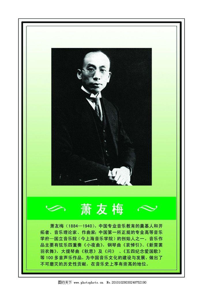中国音乐家图片_展板模板