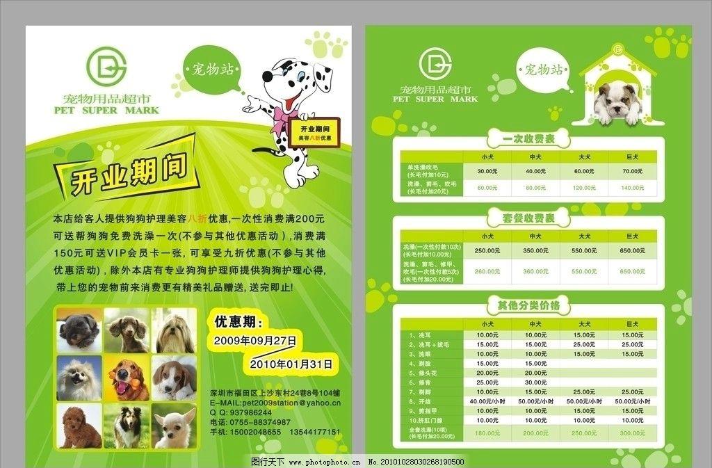 可爱 清新 宠物 彩页 绿色 环保 模版 精品彩页dm宣传单 dm宣传单