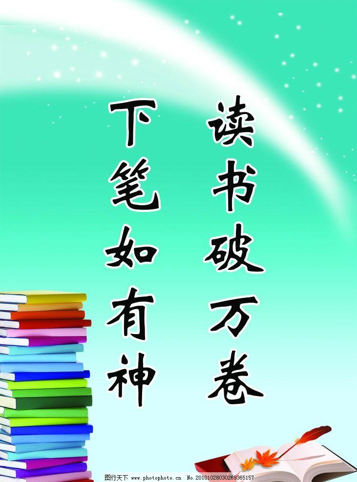 图书标语 白色 蓝色 雪花 书 读书 标语 展板模板 广告设计模板 源