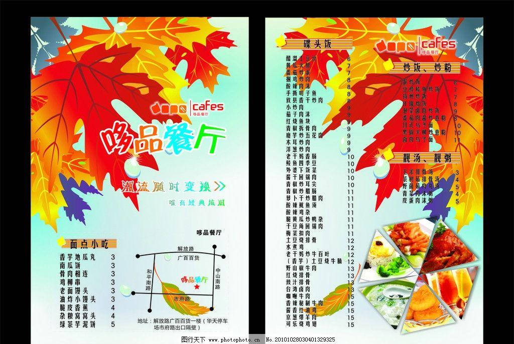 餐厅菜谱 秋天风格 矢量 广告设计 菜单菜谱 cdr