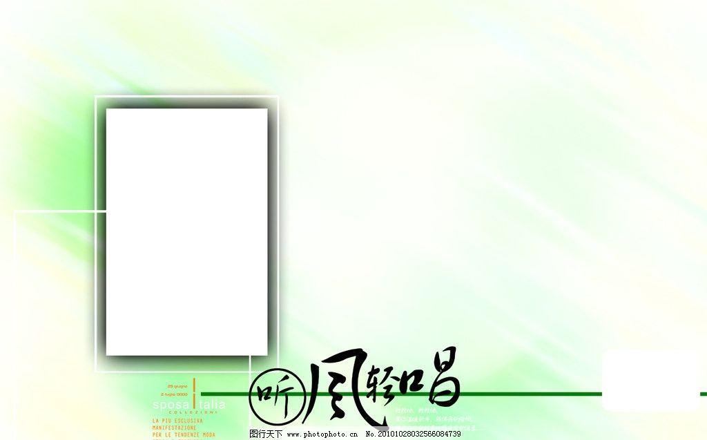 婚纱模版 听风轻唱 浅绿色 黑色边框 相框 相框模板 摄影模板 源文件
