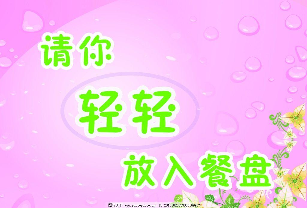提示 提示语 水珠 花边 粉红背景 椭圆边框 温馨提示 psd分层素材 源