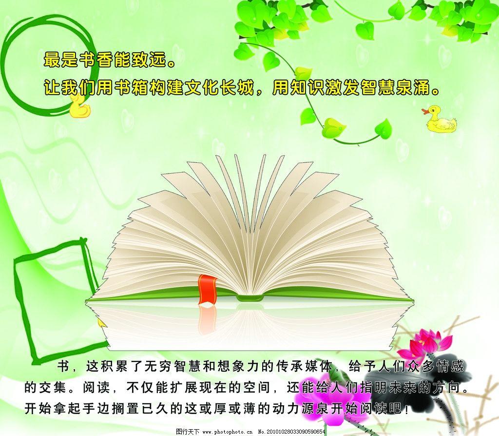 班级文化 荷花 绿叶 打开的书 花边框 彩色背景 psd分层素材 源文件