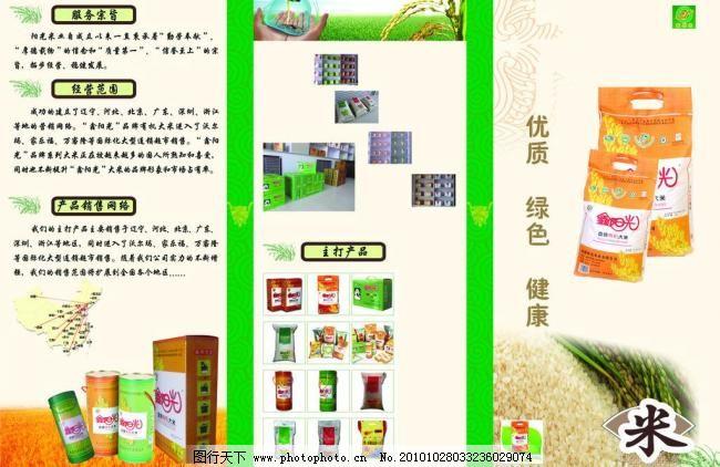 广告设计模板 米 三折页 宣传单 源文件 米业 大米 盘锦大米图片
