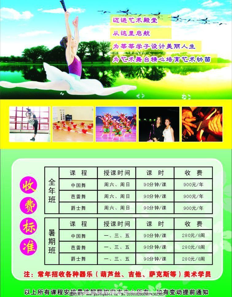 舞蹈招生 宣传页 舞蹈 招生 dm宣传单 广告设计 矢量 cdr 展板 学校展