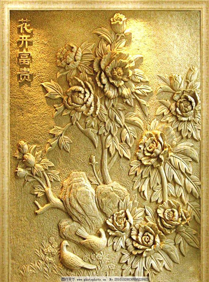 砂岩雕塑 浮雕花开富贵图片