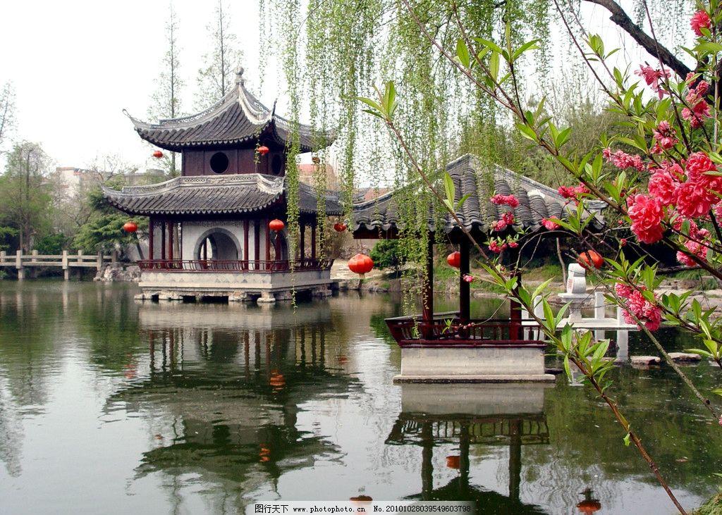 水绘园 亭子 湖水 桃花 美景 柳树 石桥 园林建筑 建筑园林