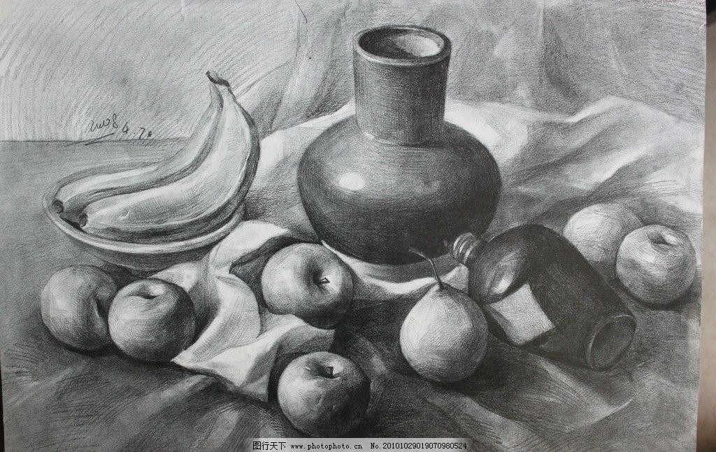 素描静物 素描 苹果 香蕉 花瓶 静物 绘画书法 文化艺术 设计 72dpi