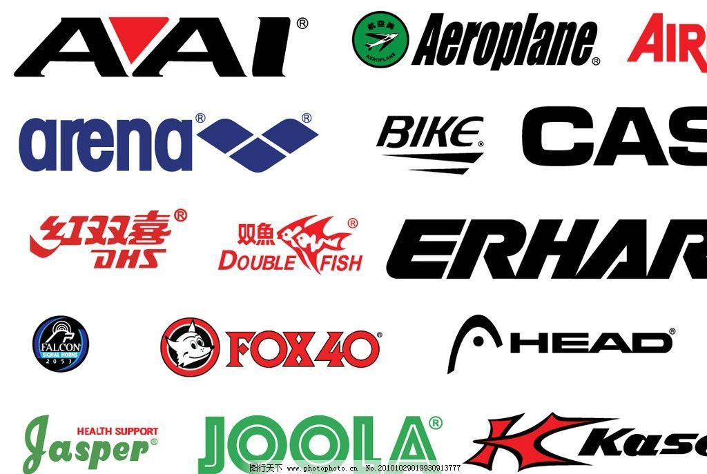 健身运动品牌标志大全图片图片