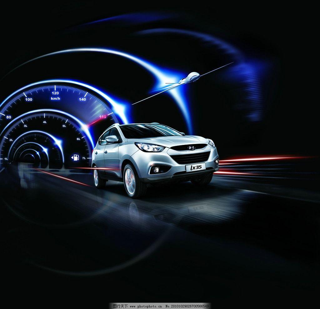现代ix35 北京现代 合资品牌 汽车 suv 隧道 飞机 航模 仪表盘 现代