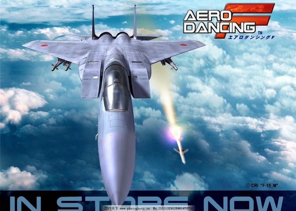 现代科技 军事武器  f 15战斗机 航空 军事 飞机 战斗机 轰炸机 游戏