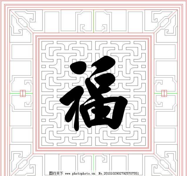 福字雕花图片