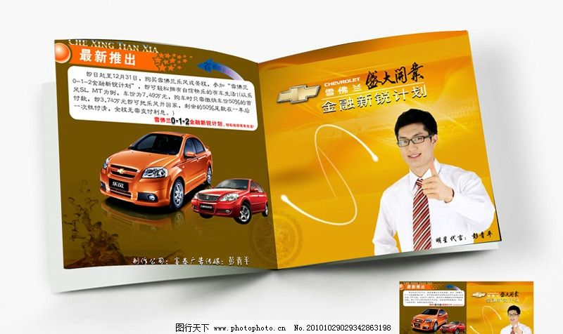 汽车画册 (展开图)图片