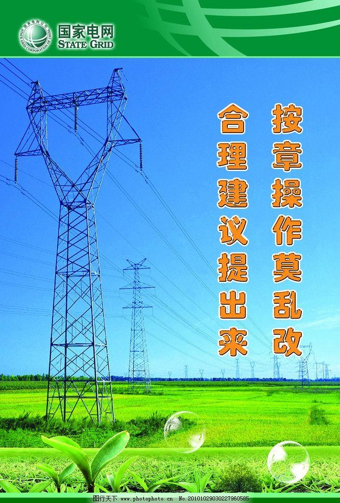 安全标语 电网安全标语 国家电网标志 国家电网安全标语 企业文化安全