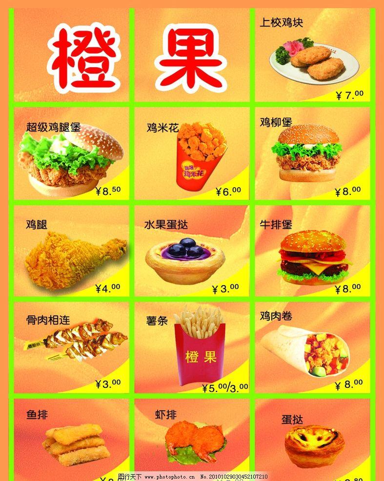 套餐 可乐 薯片 价格 汉堡 鸡翅 菜单菜谱 广告设计模板 源文件 72dpi