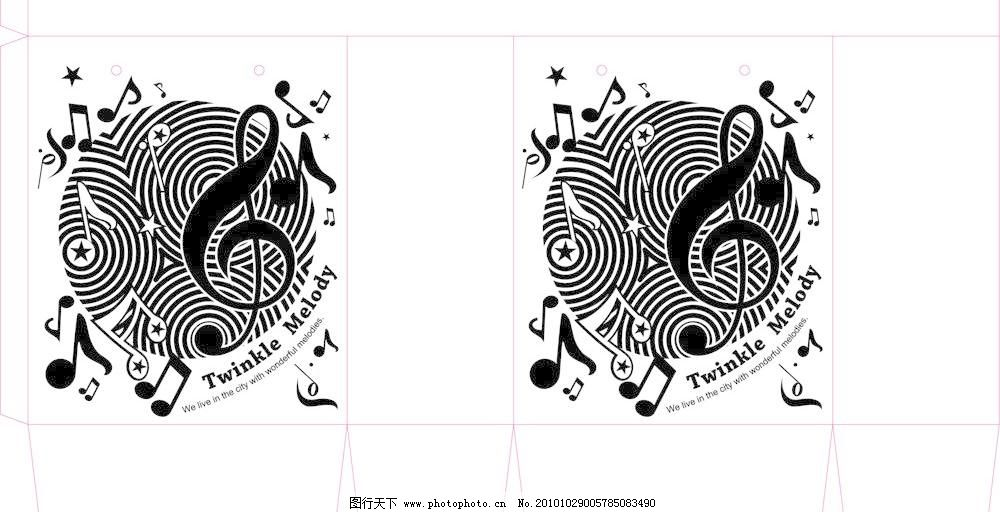 包装设计 包装素材 创意 广告设计 排版 设计 设计素材 手绘 音符旋律