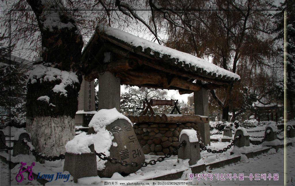 龍井起源地井泉 延邊風景 人文景觀 旅游攝影