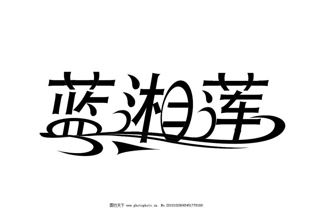 蓝湘莲 蓝 湘 莲 字 艺术字 艺术字体 字体下载 源文件 100dpi psd