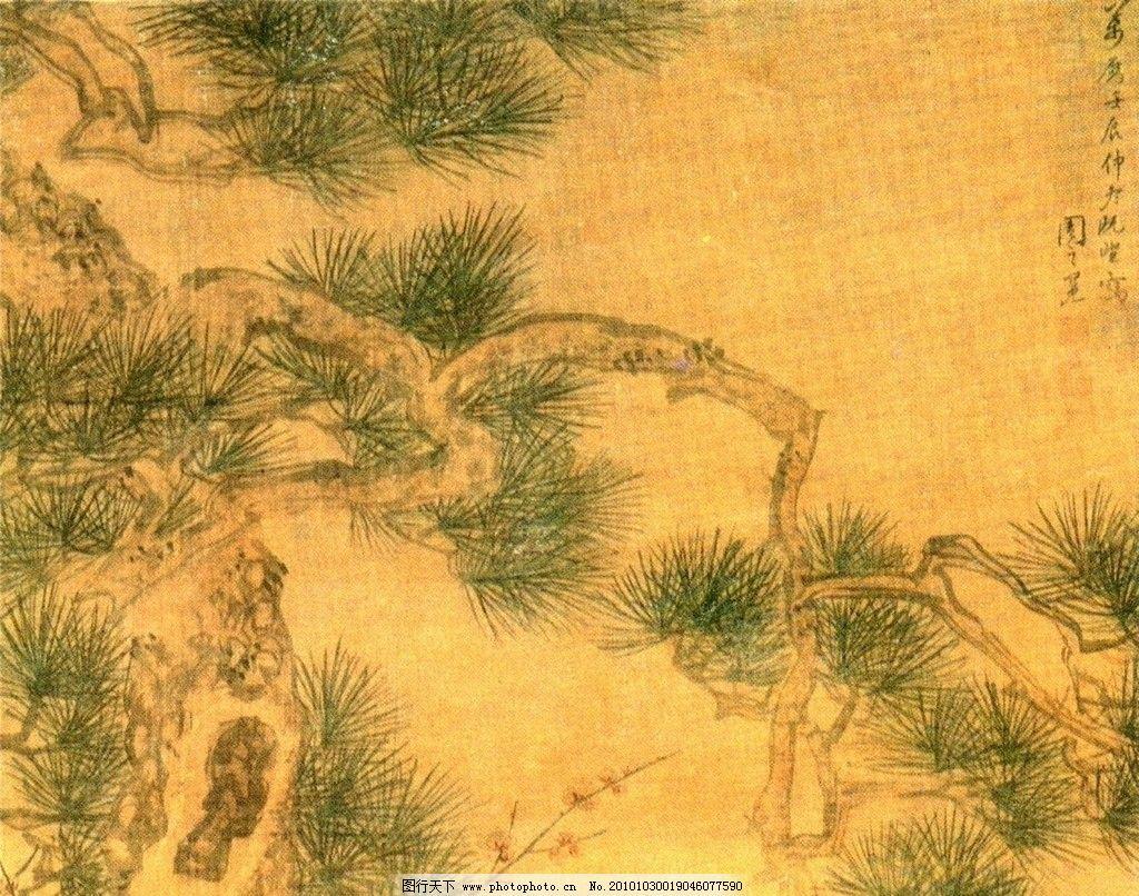 绘画书法 书法 绘画 题词 松树 中国画 山水画 中国艺术 文化艺术