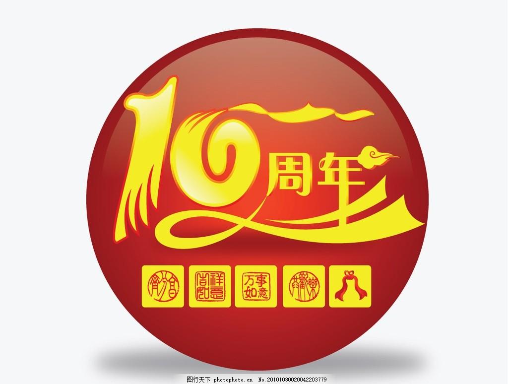 10周年 字体设计,大庆 高清晰 共欢乐 齐分享 万事-图