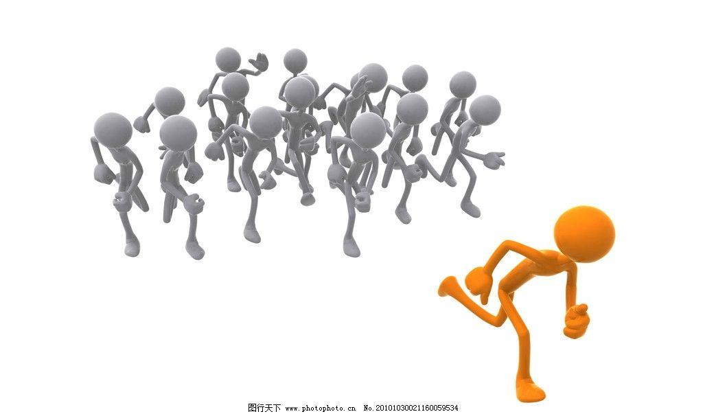 3d 人物图片,高清图片 可爱小人 三维人物 奔跑-图行