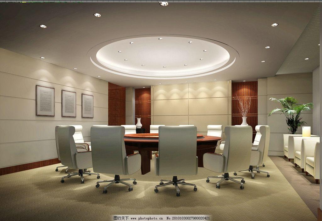 会议室效果图 办公室效果图 办公效果图 办公空间设计 室内设计 办公