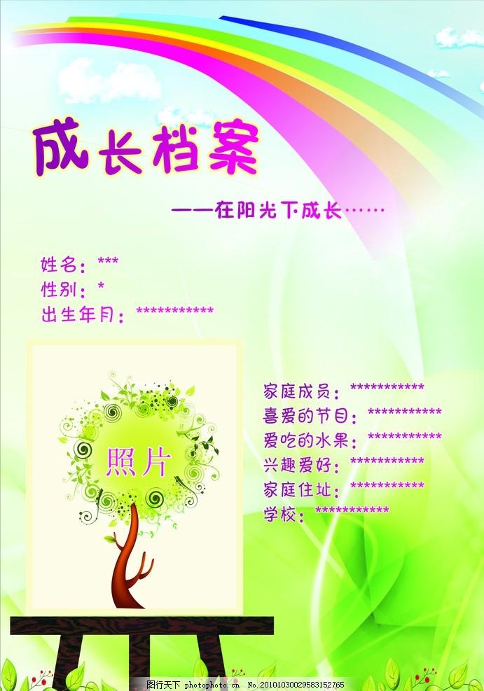 阳光成长档案 彩虹 阳光 成长档案 蓝天白云 小树 画画 画册封面 绿叶