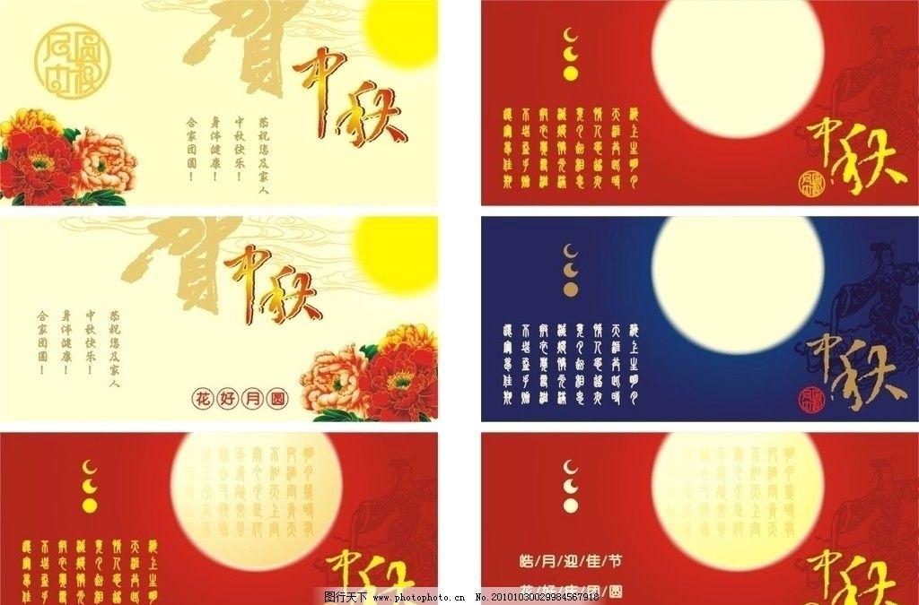 中秋贺卡 中秋 贺卡 牡丹 嫦娥 月亮 云 名片卡片 广告设计 矢量 cdr