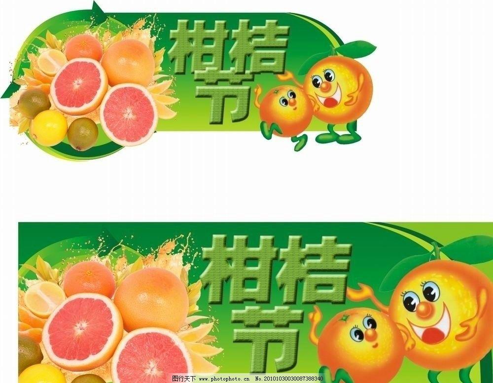 柑桔 桔子 橙 橙子 卡通 拟人化卡通 橙子卡通 造型 形状 创意