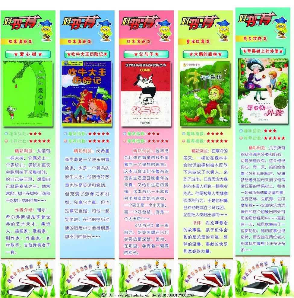 新教育书籍推荐 好书推荐 书皮 儿童图书 小学生读物 卡通书 蚂蚁图片