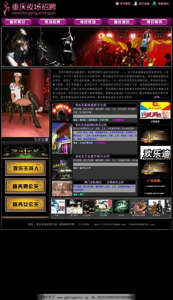 ktv网站素材图片