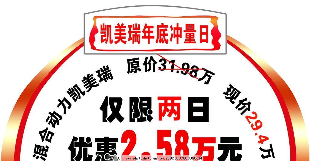 车顶牌 半圆形 凯美瑞 异型车顶牌 广汽丰田 psd分层素材 源文件 72