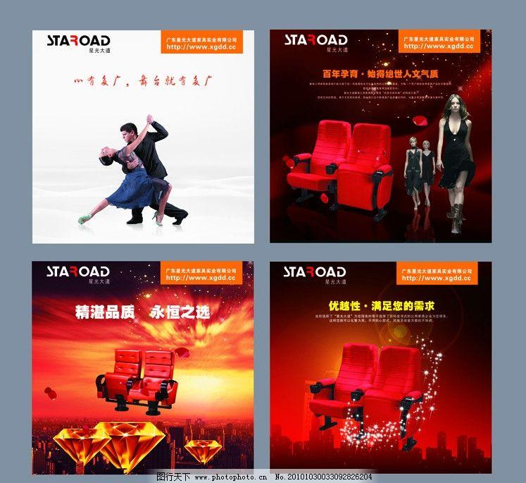 海报设计 海报 平面广告 psd 户外广告 宣传广告 沙发 椅 广告设计