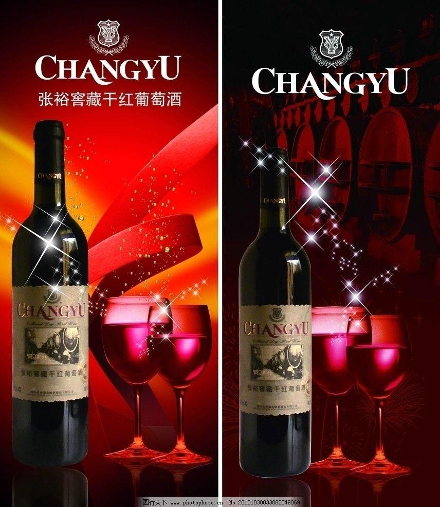 窖藏干红葡萄酒 酒杯 标志