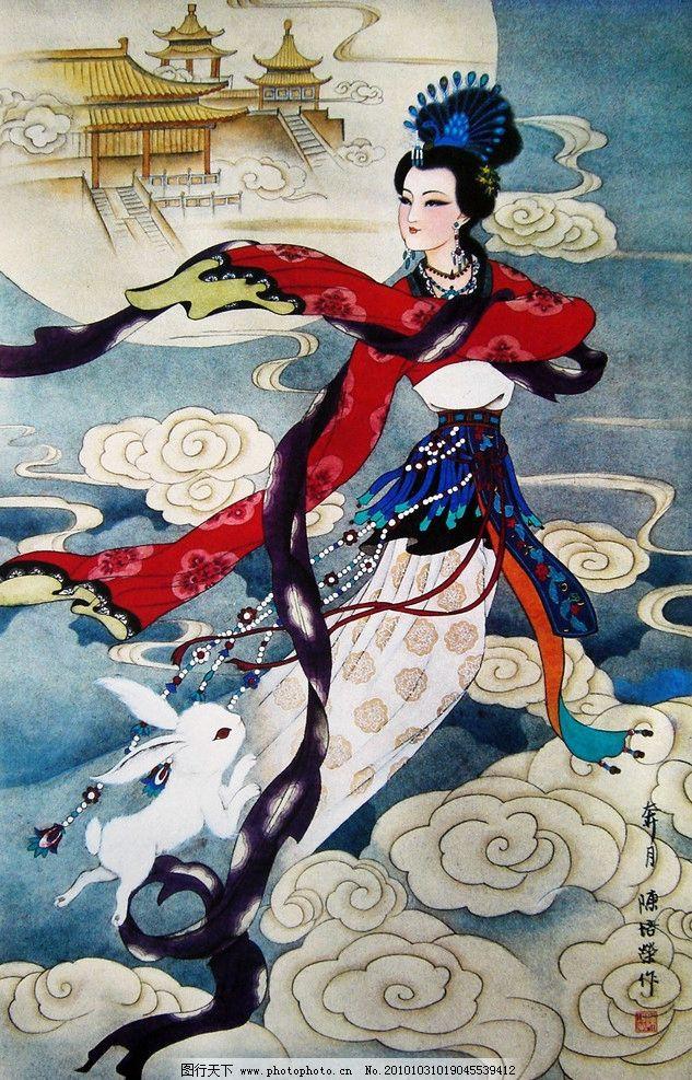 奔月 绘画 中国画 工笔重彩画 古代神话人物 仕女 仙女 美人 仙子