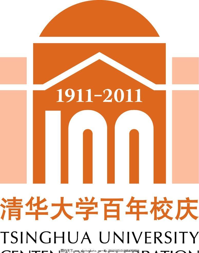 清华大学百年校庆彩色标 企业logo标志 标识标志图标 矢量 ai