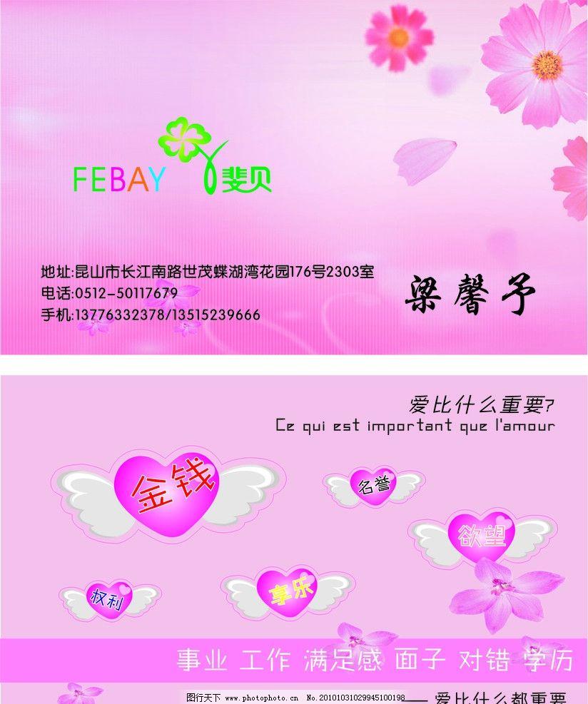 网店名片 febay 斐贝 花 粉色 爱心 天使 天使爱心 爱 粉色背景 名片