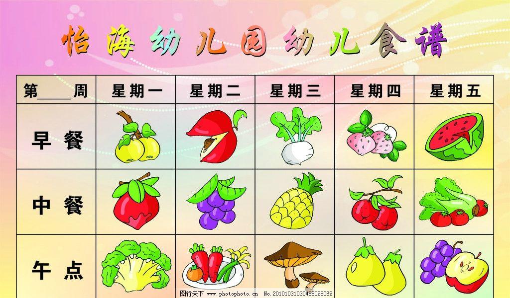 幼儿园食谱 食谱 菜谱