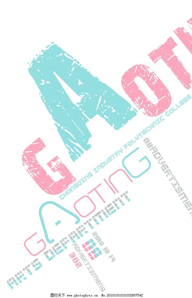 英文字母 版式设计 文字排版 姓名设计 名字 粉红色 天蓝色 个人简历