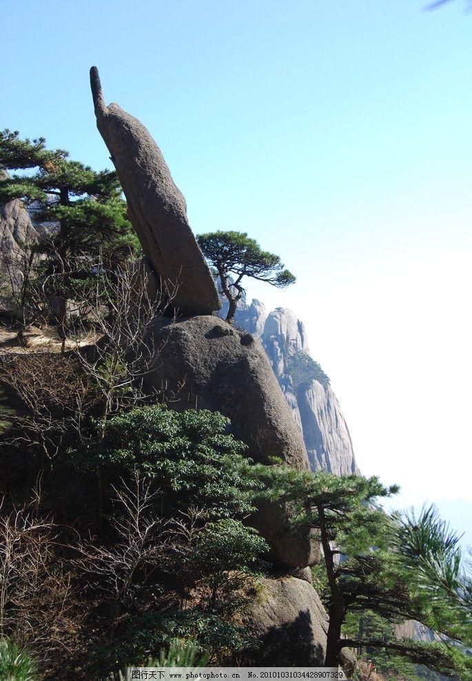 黄山摄影集 黄山 安徽 风景 高山 名胜 旅游胜地 山水风景 美丽 美景