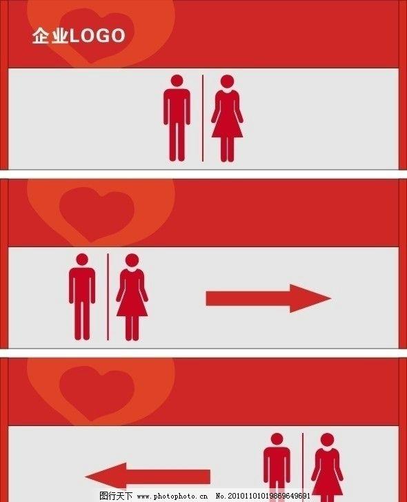 卫生间标牌        标牌 公共标识标志 标识标志图标 矢量 cdr