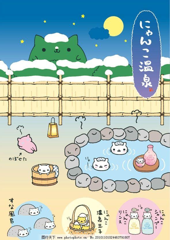 温泉猫日本官方矢量 温泉猫 温泉 猫 可爱 卡通 日本 官方 雪 木桶