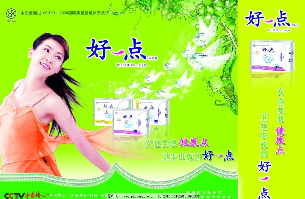 卫生巾包装图片_包装设计_广告设计_图行天下图库