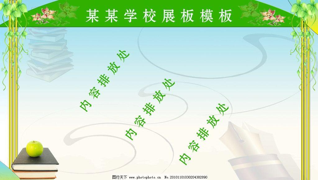 图书 背景 背景素材 边框 学校展板 钢笔字 写字 展板模板 广告设计模