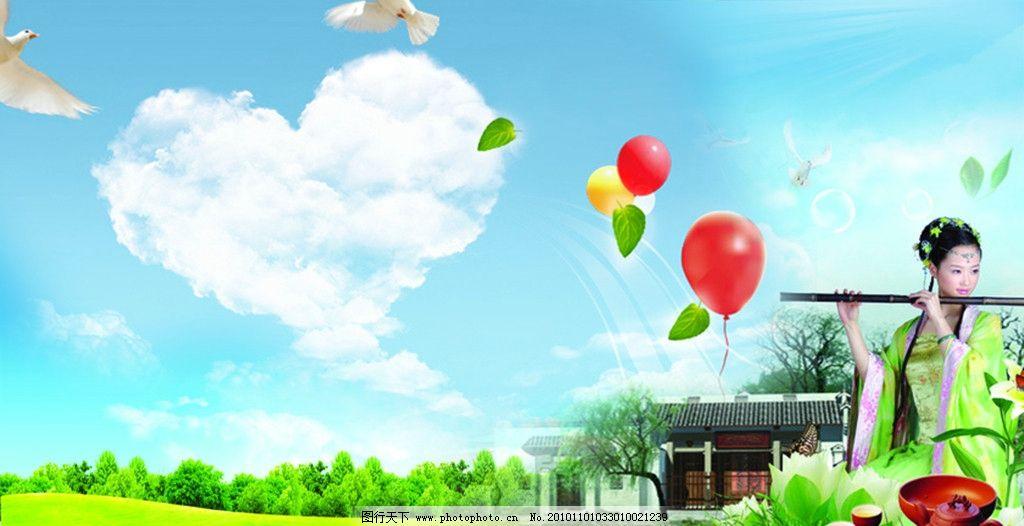 蓝天白云草地 风景 绿色背景 古装 茶道 气球 美女 吹箫 psd分层素材