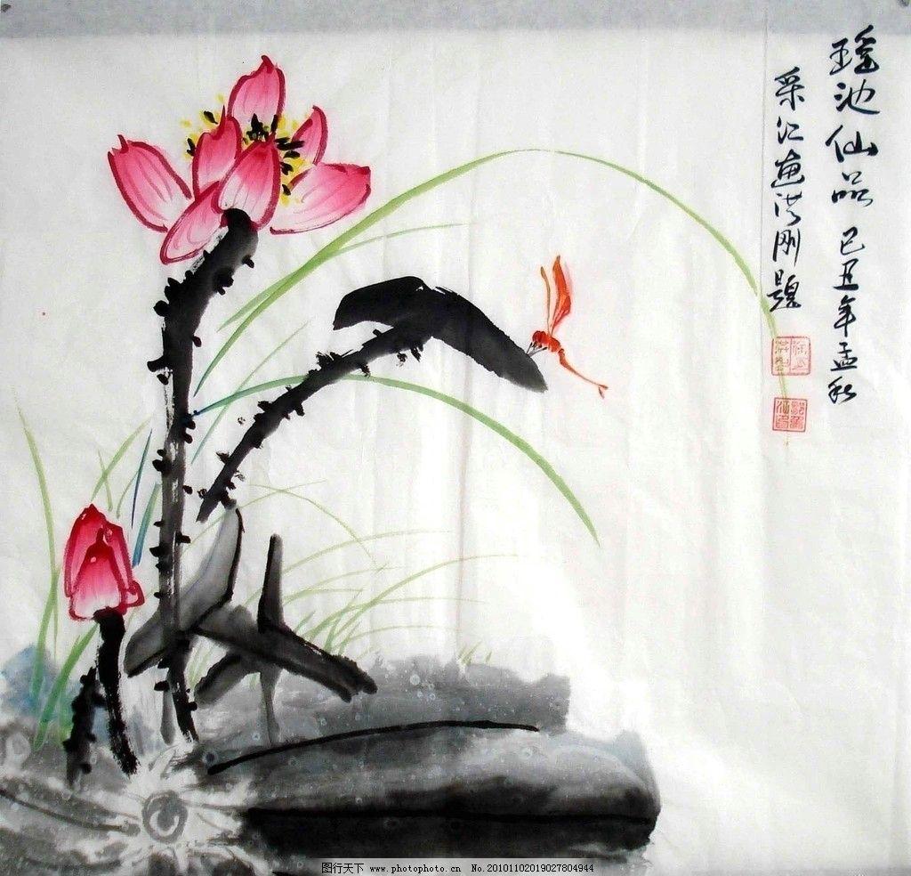 瑶池仙品 水墨画 荷花 蜻蜓 油画