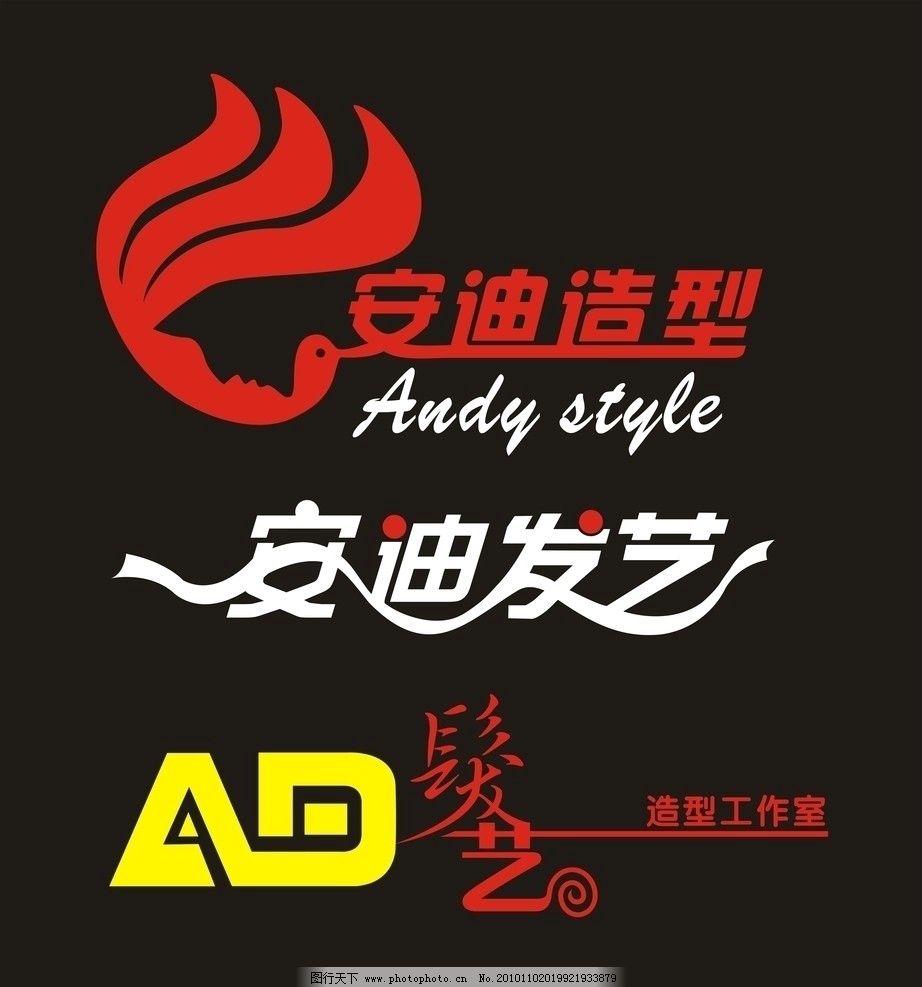 安迪 美发 发型 发艺 造型 工作室 字体设计 标识标志图标 矢量