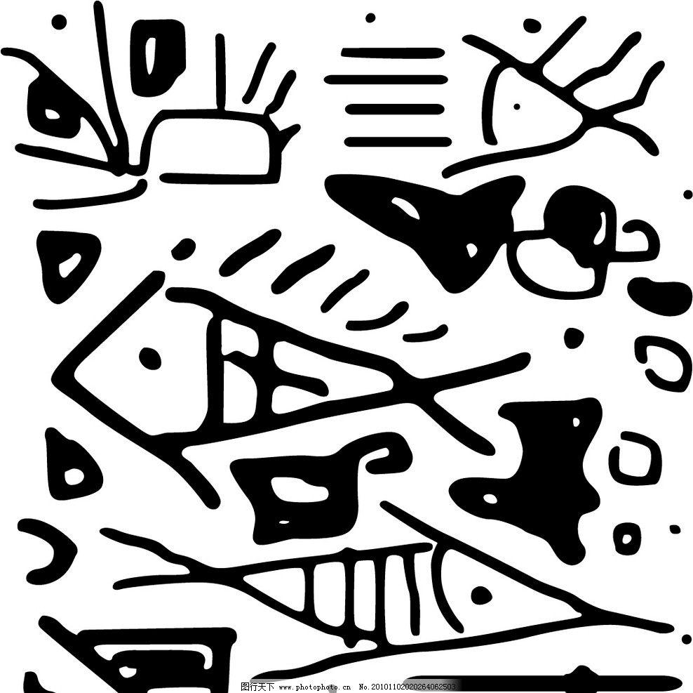 甲骨文式图案 韩版 底纹 花纹 墙纸 壁纸 花纸 矢量 鱼 线条 黑白